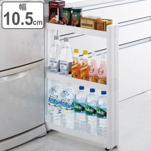 キッチン隙間収納 スリム スマートワゴン 幅10.5cm 奥行55cm 3段 組立式