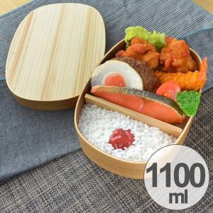 曲げわっぱ弁当 一段 1100ml 仕切り付き 木製