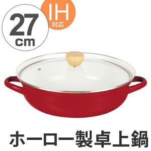 ホーロー鍋 プレデンシア ホーロー卓上鍋 27cm 3〜4人...