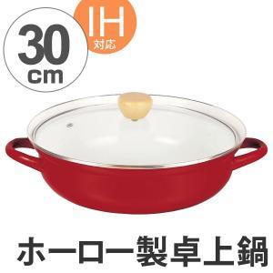 ホーロー鍋 プレデンシア ホーロー卓上鍋 30cm 4〜5人...