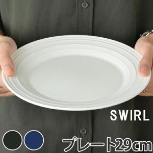 プレート 29cm SWIRL