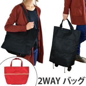 毎日のお買い物やちょっとした旅行などに便利なキャスター付きのトートバッグです。真ん中のファスナーを開...