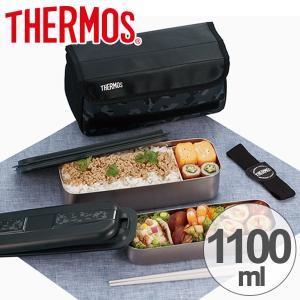 お弁当箱 サーモス(thermos) フレッシュランチボックス 1100ml ステンレス製 保冷ケース付き 箸付き DSD-1102W ( メンズ 保冷 ポーチ付 ) 新商品 12