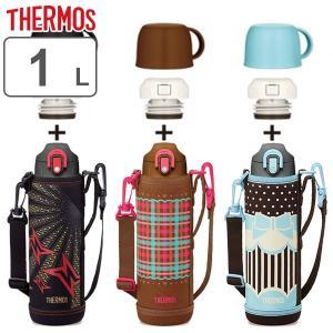 子供用水筒 サーモス(thermos) 真空断熱2ウェイボトル 直飲み&コップ付 カバー付 1L FHO-1000WF ( 保温 保冷 子供用 ) livingut