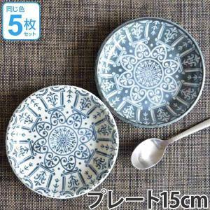 プレート 15cm 洋食器 マラケシュ marrakech 5枚セット ( 食器 磁器 洋食器 器 お皿 平皿 電子レンジ対応 食洗機対応 柄 オリエンタル 小皿 )