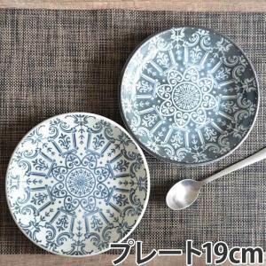 プレート 19cm 洋食器 マラケシュ marrakech ( 食器 磁器 皿 中皿 )|livingut