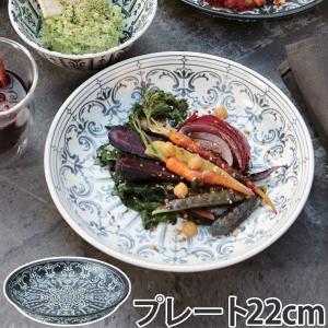 プレート 22cm 洋食器 マラケシュ marrakech ( 食器 磁器 皿 中皿 )|livingut