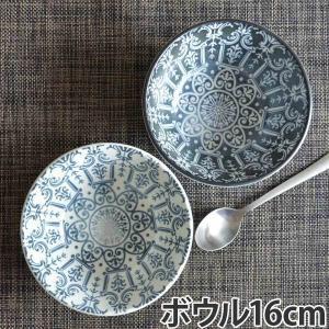ボウル 16cm 洋食器 マラケシュ marrakech ( 食器 陶器 皿 中鉢 )|livingut