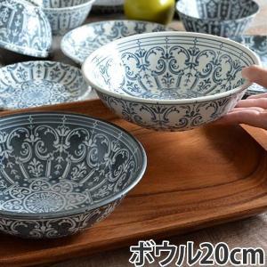 ボウル 20cm 洋食器 マラケシュ marrakech ( 食器 陶器 皿 中鉢 )|livingut