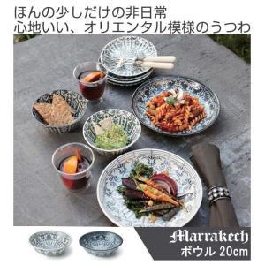 ボウル 20cm 洋食器 マラケシュ marrakech ( 食器 陶器 皿 中鉢 )|livingut|02