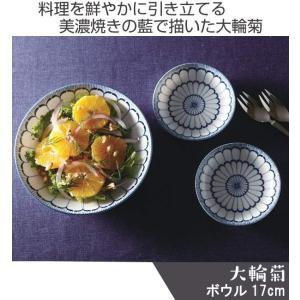 ボウル 17cm 美濃焼 洋食器 大輪菊 ( 食器 陶器 皿 中鉢 お皿 )|livingut|02