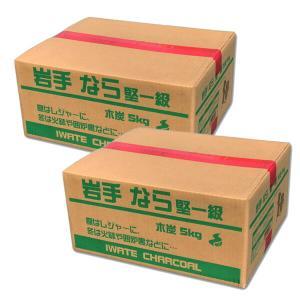 炭 岩手なら炭 堅一級 木炭5kg 2個セット ( BBQ バーベキュー 日本製 )