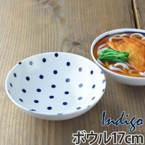 ボウル 17cm 洋食器 ドット インディゴ ( 食器 磁器 皿 中鉢 )|livingut