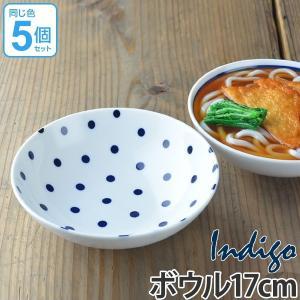 ボウル 17cm 洋食器 ドット インディゴ 5枚セット ( 食器 磁器 器 お皿 深皿 電子レンジ対応 食洗機対応 和柄 中鉢 )|livingut