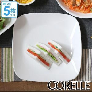 プレート 23cm コレール CORELLE スクエア 白 食器 皿 角皿 ウインターフロスト 同色...