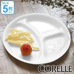 ランチプレート 26cm コレール CORELLE 白 食器 皿 ウインターフロスト 同色5枚セット ( 食洗機対応 ホワイト 電子レンジ対応 お皿 オーブン対応 白い )|livingut