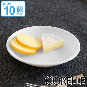 プレート 12cm コレール CORELLE 白 食器 皿 ウインターフロスト 同色10枚セット ( 食洗機対応 ホワイト 電子レンジ対応 お皿 オーブン対応 白い )|livingut