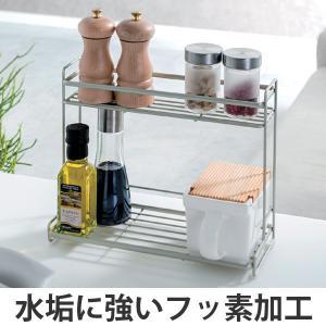 調味料ラック フッ素コートスパイスラック2段 ファビエ ( 調味料スタンド キッチンラック スパイスラック )|livingut