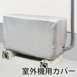 OSWエアコン室外機カバー ( 伸縮式 洗える 屋内 エアコン 雨 雪 ホコリ ガード )|livingut