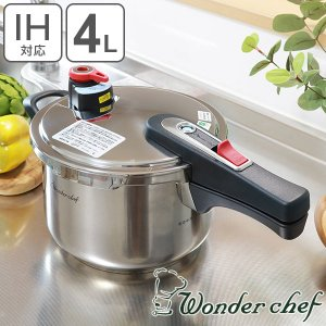 Wonder chef ワンダーシェフ 圧力鍋 エリユム 20cm 4L IH対応 ( 片手鍋 ガス...
