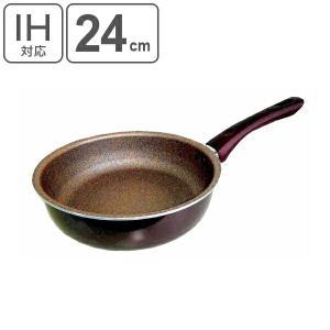 フライパン ディープパン マーブル加工 24cm IH対応 PFOAフリー ( 送料無料 片手鍋 ガス火対応 調理用品 深型 軽量 調理器具 深鍋 )
