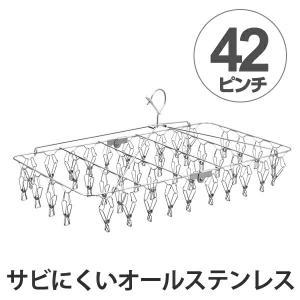 洗濯ハンガー ステンレスハンガー オールステン角ハンガー42 ( ステンハンガー 角ハンガー ピンチハンガー ステンレス 低竿 )|livingut