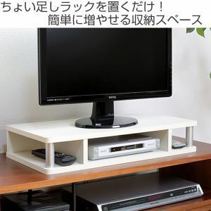 テレビ台 AVボード ちょい足しラック 幅59cm ( TVボード TV台 DVDラック 26V型 テレビボード 高さ調整 )|livingut|02
