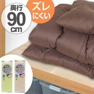 押入れシート フレッシュ 90×180cm 消臭 防カビ 抗菌 加工 日本製 ( 押入れ用 ずれにくい 敷きずれしにくい )|livingut