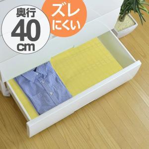 たんすシート 衣装ケースシート 40×360cm 防ダニ 加工 日本製 ( たんす用 ずれにくい 敷きずれしにくい )|livingut