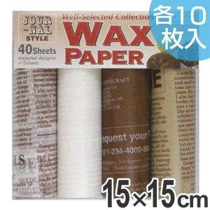 ワックスペーパーセット ハンディ ジャーナルスタイル 15cm角 4柄各10枚