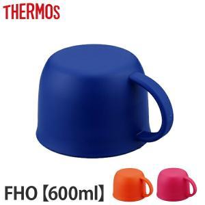コップ 水筒 部品 サーモス(thermos) FHO-600WF シリーズ用