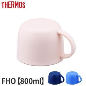 サーモス(thermos) FHO-800WF専用の『コップ』です。部品ごとに取り替えて使えば、お気...