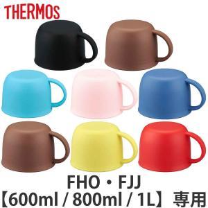 コップ 水筒 部品 サーモス(thermos) FHO-1000WF 専用
