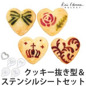 ステンシルクッキーセット ハート型 ( ステンシルシート クッキー型 抜型 手づくり 製菓道具 お菓子作り )|livingut