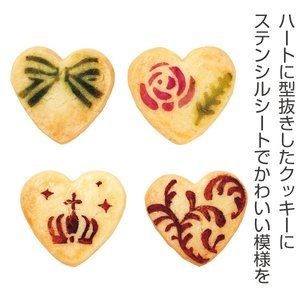 ステンシルクッキーセット ハート型 ( ステンシルシート クッキー型 抜型 手づくり 製菓道具 お菓子作り )|livingut|02