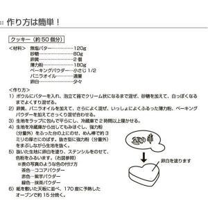 ステンシルクッキーセット ハート型 ( ステンシルシート クッキー型 抜型 手づくり 製菓道具 お菓子作り )|livingut|04