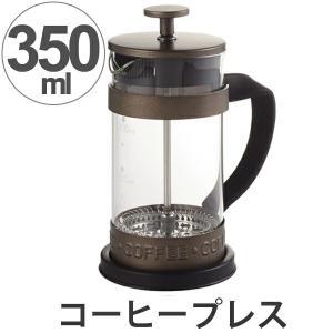 手軽に本格的なコーヒーが楽しめるコーヒープレス(フレンチプレス)です。金属製フィルターでコーヒーオイ...