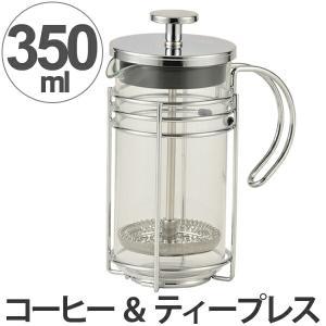 フレンチプレス コーヒー&ティープレス コーヒープレス 350ml ( ティープレス コーヒー ティーメーカー ガラス )|livingut