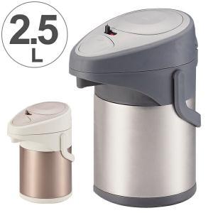 エアーポット ポット ケトル 魔法瓶 保温 保冷 2.5L ( エアー給湯 卓上ポット ステンレス )|livingut