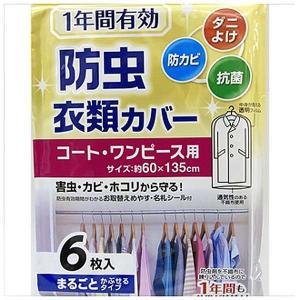 衣類カバー 60×135cm 1年防虫衣類カバー ロング 6枚入り 日本製 ( 洋服カバー 不織布 防虫 )|livingut|04