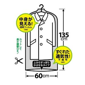 衣類カバー コートカバー 60×135cm ベーシック ロング 7枚入り 日本製 ( 洋服カバー 不織布 衣類収納袋 )|livingut|05