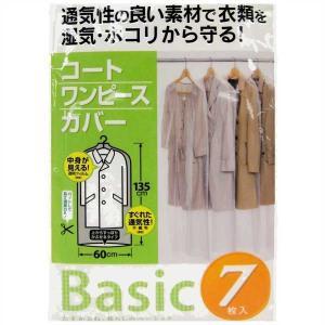 衣類カバー コートカバー 60×135cm ベーシック ロング 7枚入り 日本製 ( 洋服カバー 不織布 衣類収納袋 )|livingut|06
