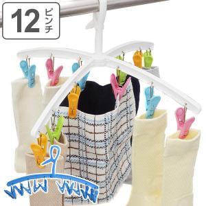 洗濯ハンガー クロスランドリーハンガー ピンチ12個付き ( 物干ハンガー 室内干し ピンチハンガー 小物干し 洗濯用品 )|livingut