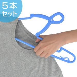 洗濯ハンガー とばないくん クリップハンガー 5本組 ブルー ( 洗濯用品 洗濯物干し 衣類ハンガー 室内干し )|livingut