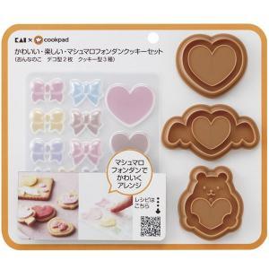 クッキー型 抜型 日本製 マシュマロ デコ セット ( マシュマロフォンダント クッキー クッキー抜型 お菓子作り キット )|livingut|02