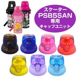 キャップユニット 子供用水筒 部品 PSB5SAN用 スケーター ( パーツ 水筒用 子ども用水筒 SKATER )|livingut