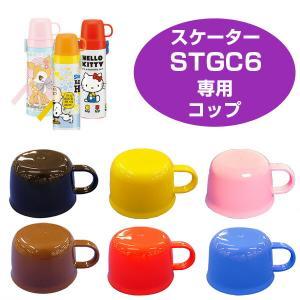 水筒用コップ 子供用水筒 部品 STGC6用 スケーター ( パーツ 水筒用 子ども用水筒 SKAT...