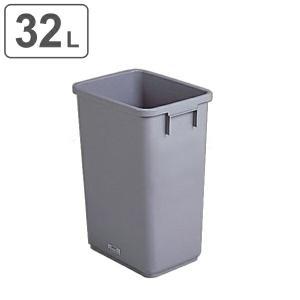 エコ分別トラッシュペール 32L 本体