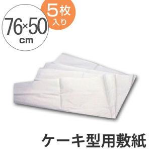 敷紙 ケーキ型用 長方形 5枚