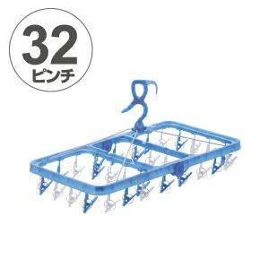 洗濯ハンガー PORISH 角ハンガー キャッチ式 軽量 ピンチ32個付 ( 洗濯物干し ピンチハンガー 室内干し 折りたたみ ) livingut